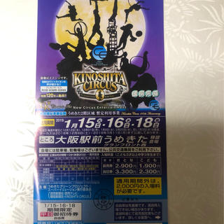 サーカス(circus)のrika101様専用 木下大サーカス 大阪 期間限定招待券 2枚(サーカス)