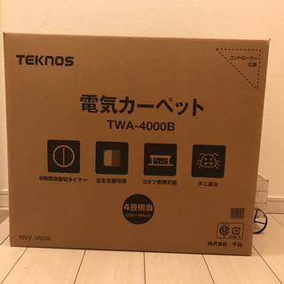 テクノス(TECHNOS)の電気カーペット    TWA-4000B(その他)