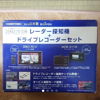 COMTEC ZERO701DR レーダー探知機(レーダー探知機)