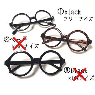 数量限定値下げ★ ①black フリーサイズのみ‼︎ 丸メガネ レンズなし(サングラス)