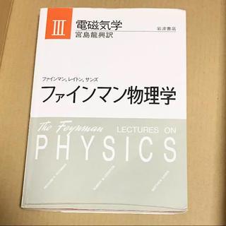 イワナミショテン(岩波書店)のファインマン物理学 3(コンピュータ/IT )