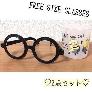 数量限定値下げ ② 太フレーム 2点セット★ フリーサイズ 丸メガネ レンズなし(サングラス)