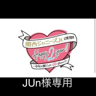 ジャニーズジュニア(ジャニーズJr.)のJUn様専用(うちわ)