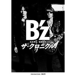 B'z ザ・クロニクル 初回限定版