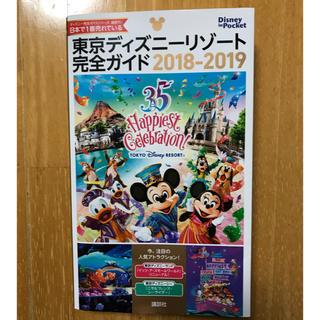 ディズニー(Disney)の東京ディズニーリゾート完全ガイド2018-2019(地図/旅行ガイド)