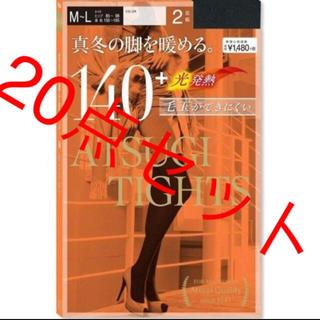 アツギ(Atsugi)のアツギ タイツ ATSUGI 20点セット 40足 140デニールタイツ (タイツ/ストッキング)