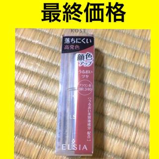 エルシア(ELSIA)のKOSE ELSIA ラスティングルージュ BR 340 ブラウン系(口紅)