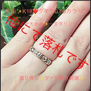 美品✨K18❤️ダイヤ0.6カラット❤️1粒ダイヤ大きめ5石❤️一文字リング(リング(指輪))