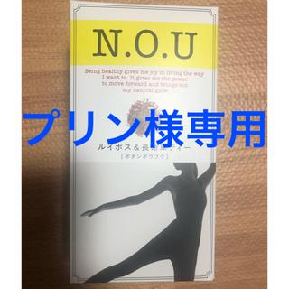 シセイドウ(SHISEIDO (資生堂))のN.O.U ルイボス&長命草ティー(茶)