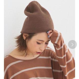 アングリッド(Ungrid)の今季 Ungrid リブニット帽(ニット帽/ビーニー)