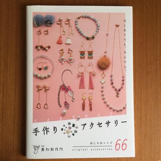 キワセイサクジョ(貴和製作所)の二冊まとめて(趣味/スポーツ/実用)