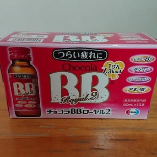 エーザイ(Eisai)のチョコラBBローヤル2(ビタミン)