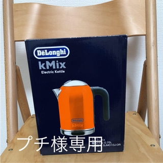 デロンギ(DeLonghi)の<プチ様専用>新品未使用!DeLonghi (デロンギ)の電気ケトル(電気ケトル)