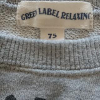 グリーンレーベルリラクシング(green label relaxing)のGREEN LABEL RELAXING スエット KIDS(トレーナー)