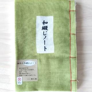 濱文様 てぬぐいノート 和綴じノート グリーン(日用品/生活雑貨)