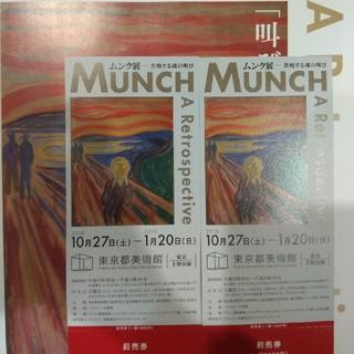 ムンク展 チケット ペア(美術館/博物館)