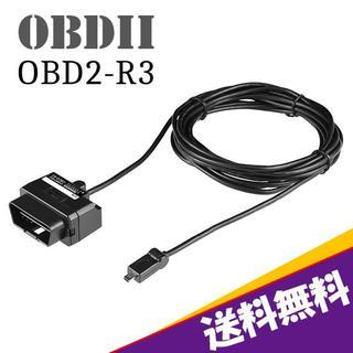 ★新品 送料無料 最新型★コムテック OBDⅡアダプター OBD2-R3(レーダー探知機)