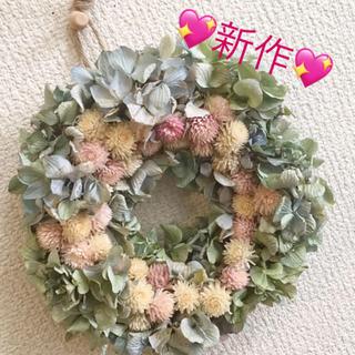 秋色紫陽花とセンニチコウのスィートリース(ドライフラワー)