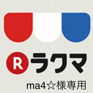 ma4☆様専用(食器)