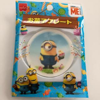 ミニオン(ミニオン)のミニオンお菓子プレート☆333円!!(菓子/デザート)