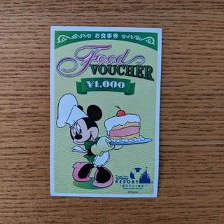 ディズニー(Disney)のディズニー フードバウチャー 1000円分(その他)