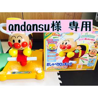 バンダイ(BANDAI)のアンパンマンおしゃべりロッキング(連結部品付き)(ベビージム)