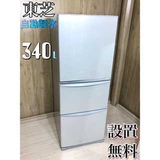 東芝 - ✰東芝✰ 製氷機能付き 340L 3ドア冷蔵庫!設置無料、送料無料地域あり♪