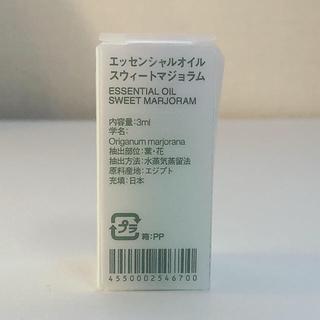 ムジルシリョウヒン(MUJI (無印良品))の無印良品 エッセンシャルオイル・スウィートマジョラム 3ml(エッセンシャルオイル(精油))