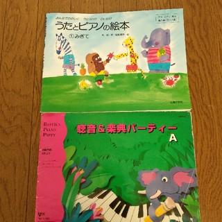 うたとピアノの絵本 バスティン 聴音&楽典パーティ A (童謡/子どもの歌)