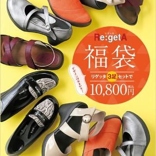 リゲッタ(Re:getA)の専用☆ リゲッタ 2019福袋 3足セット Lサイズ Re:getA(サンダル)