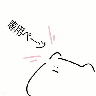 シマムラ(しまむら)の稲葉 子牛様(その他)