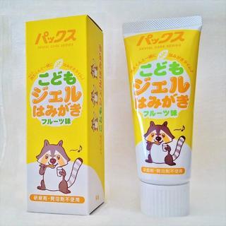 タイヨウユシ(太陽油脂)のパックス こども ジェル チューブ型はみがき 安全天然成分 歯磨き 歯みがき粉(日用品/生活雑貨)