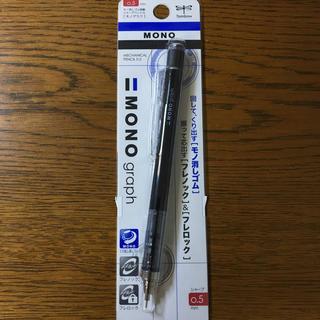 トンボエンピツ(トンボ鉛筆)の未使用  MONO消しゴム搭載シャープペン「モノグラフ」 0.5mm(ペン/マーカー)