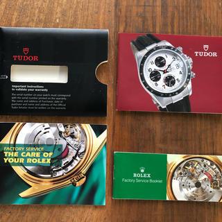 チュードル(Tudor)の☆チュードル 小冊子 保証書ホルダー 送料込みクロノタイムタイガー サブマリーナ(腕時計(アナログ))