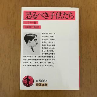 イワナミショテン(岩波書店)の恐るべき子供たち コクトー 岩波文庫(文学/小説)