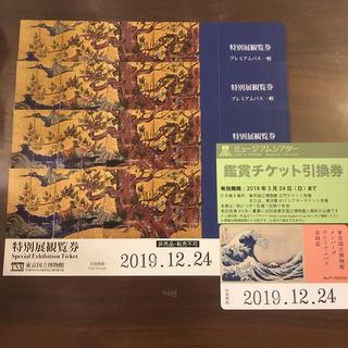 東京国立博物館 チケットセット(美術館/博物館)