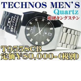 テクノス(TECHNOS)のテクノス 紳士 超硬タングステン Quartz T9558CB 定価¥8万 税別(腕時計(アナログ))