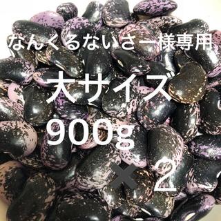 紫花豆〜青森県産〜(野菜)