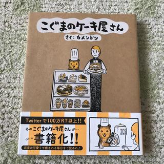 こぐまのケーキ屋さん カメントツ(4コマ漫画)