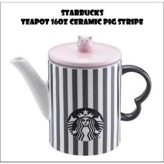 Starbucks Coffee - スターバックス ティーポット ストライプ ぶたさん🐽473ML