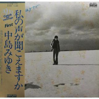 【廃盤LP】中島みゆき / 私の声が聞こえますか(ポップス/ロック(邦楽))