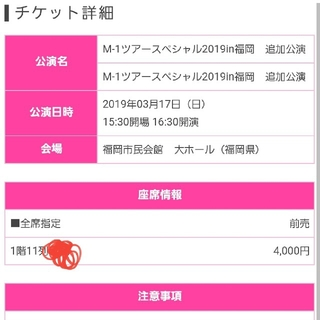 M-1ツアースペシャル2019in福岡 チケット 2枚(お笑い)