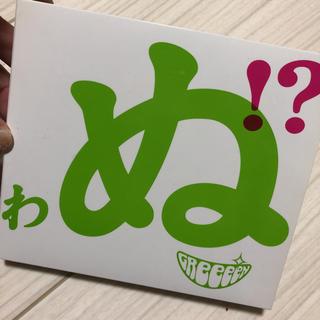 グリーン(green)のGReeeeN  ぬ(ポップス/ロック(邦楽))