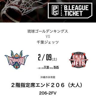 琉球ゴールデンキングス vs 千葉ジェッツ(バスケットボール)