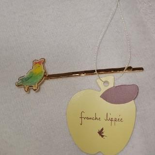 フランシュリッペ(franche lippee)のフランシュリッペ  インコ ヘアピン(ヘアピン)