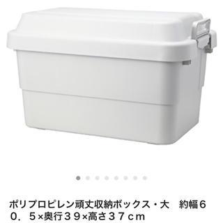MUJI (無印良品) - 入手困難 無印良品 頑丈ボックス 無地 アウトドア 収納 整理 整頓