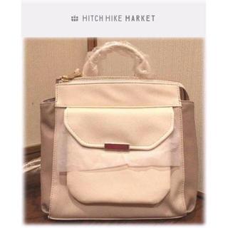 ヒッチハイクマーケット(HITCH HIKE MARKET)の新品・未使用 可愛いリュックサック ヒッチハイクマーケット バイカラー(リュック/バックパック)