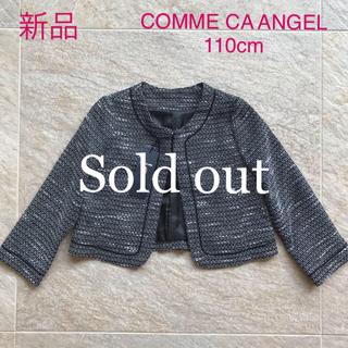 コムサコレクション(COMME ÇA COLLECTION)の新品 110cm COMME CA ANGEL ファーマルジャケット(ジャケット/上着)