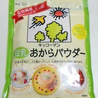 キッコーマン(キッコーマン)の新品 キッコーマン 豆乳おからパウダー 120g おからパウダーダイエット(豆腐/豆製品)