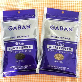 ギャバン(GABAN)の大容量☆ ギャバン ブラックペッパー&ホワイトペッパー ホール 2袋(調味料)